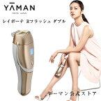 〈今ならクーポン利用でメーカー希望小売価格より27%オフ!〉【ヤーマン公式】素肌を開放する「新搭載Wランプでハイパワー ムダ毛ケアと美肌ケアを両立」(YA-MAN) レイボーテ Rフラッシュダブル