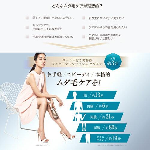 【ヤーマン公式】素肌を開放する「新搭載Wランプでハイパワー ムダ毛ケアと美肌ケアを両立」(YA-MAN) レイボーテ Rフラッシュダブル