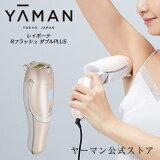 【16500円オフ!】【ヤーマン公式】パワフルなWランプでスピードケア。ムダ毛ケアと同時に美肌ケアもできる2020年最新モデルの家庭用光美容器。脱毛器 (YA-MAN) レイボーテ Rフラッシュ ダブルPLUS