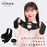【お届けまで2ヶ月前後】【ヤーマン公式】美顔器 メディリフト 1回10分ウェアラブル美顔器 着けるだけで表情筋トレーニング マスク (YA-MAN) メディリフト プラス MediLift PLUS