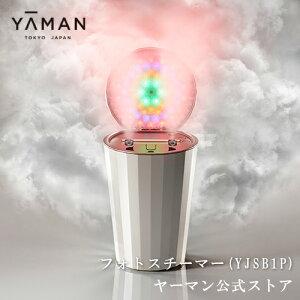 新発売 スチーマー【ヤーマン公式】エステのフェイシャルケアを同時に叶える、LEDスチーム美顔器。(YA-MAN)フォトスチーマー