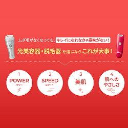 【ヤーマン公式】日本初!お風呂でVIOのムダ毛ケアができる光美容器(YA-MAN)レイボーテヴィーナス