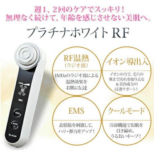 美顔器 プラチナホワイト RF HRF-1美顔器ランキング3部門1位!家電量販店でもテレビでも超!大好評! ラジオ波 (ya-man)プラチナホワイト rf10P03Dec16