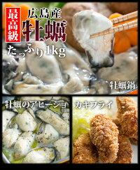 牡蠣1kg