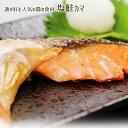 塩鮭カマ(1kg)サケ/シャケ/魚のアラ/かま/切り落とし/粗汁/煮付け/焼き魚/鍋/揚げ/お茶漬け/おにぎり