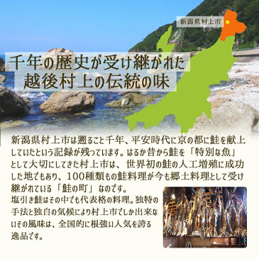 新潟村上特産 塩引き鮭(数量限定) 一本もの 約2.5kg /1本物 /塩鮭/全身/年取り魚/年越魚/正月魚/年末年始/越後村上