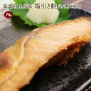 鮭 塩引き鮭 新潟 村上 特産 数量限定 切り身 約70g×4枚入り 切り身 年取り魚 年越魚 正月魚 越後村上 送料無料
