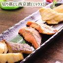 切り落とし西京漬(ミックス)【約500g】鮭/シャケ/サケ/サーモン/銀ヒラス/メカジ...