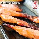 [辛口]鮭切り落とし西京漬け(0.5kg)/鮭 漬け/鮭切り落とし/さけ/サケ/ シャケ/漬け魚 /アラ/落とし/送料無料//