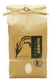 近江余呉米こしひかり5kg玄米