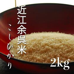 近江余呉米こしひかり2kg
