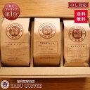 送料無料 コーヒー豆 ギフト 200g × 3袋   やぶ珈琲 人気 詰め合わせ 珈琲豆 セット 包