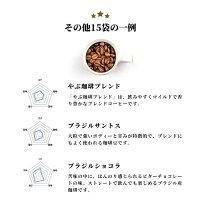 コーヒーギフトお歳暮コピルアクブルーマウンテンエメラルドマウンテンドリップコーヒー【一部地域を除き送料無料】