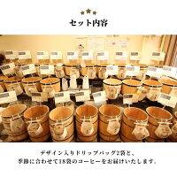 ドリップコーヒーギフト10g詰め合わせ20袋やぶ珈琲オリジナル飲み比べ人気珈琲コーヒードリップパックドリップバッグ包装してお届け