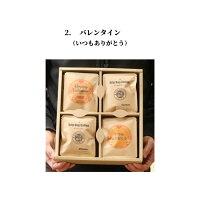 バレンタインドリップコーヒーギフト詰め合わせ20袋【送料無料一部地域除く】