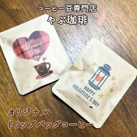 バレンタインドリップコーヒーギフト詰め合わせ20袋