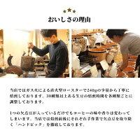 【ポイント10倍:2月24日23:59まで】ガテマラSHBグァテマラコーヒーご注文後に焙煎生豆