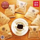 メール便 送料無料 ドリップコーヒー やぶ珈琲 8種のコーヒ