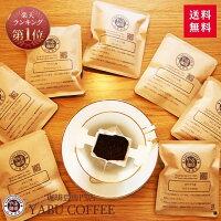 ドリップコーヒー8種の珈琲が楽しめる詰め合わせ(1000円送料無料)(ゆうパケット)
