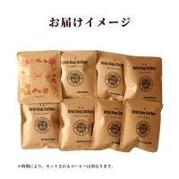 選べるデザイン1袋お試7袋ドリップコーヒー