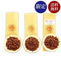 月替わりオススメ珈琲3種(200g×3袋)お試し珈琲豆コーヒー