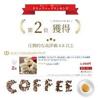 選べるコーヒー豆2袋ギフト