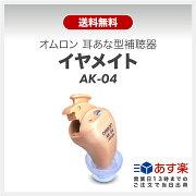 オムロン耳あな型補聴器イヤメイトAK-04