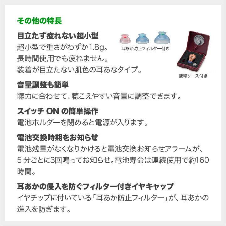 オムロン デジタル式補聴器 イヤメイト デジタル AK-10