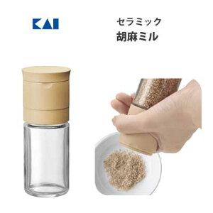 胡麻ミル セラミック 貝印 FP5162 / 日本製 胡麻挽き ごまミル 調味料入れ Kai House SELECT /