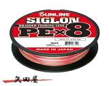 サンライン SUNLINE SIGLON PE X8 8本組 シグロン PE マルチカラー 1200m