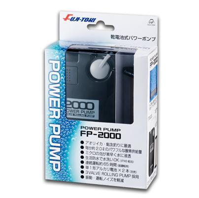 冨士灯器 FP-2000 パワーポンプ エアーポンプ