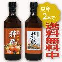 「酢ごいぞ!!柿酢」飲む自然健康食品2本組みセット健康酢・ダイエット酢