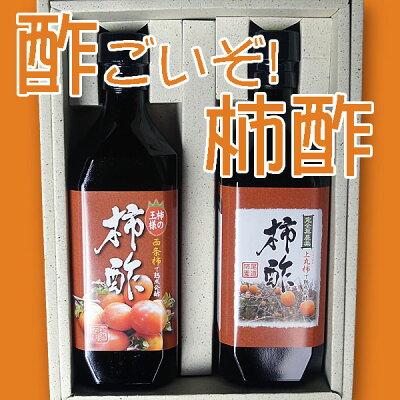 送料無料 柿酢 無添加 果実酢 飲む酢 500ml×2本 ギフト 国産 広島 高血圧  疲労回復 免疫力アップ ダイエット 母の日 父の日 敬老の日