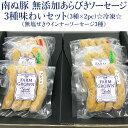 石垣島産 アグー豚 無添加 ソーセージ 100g×各種2個(全6個) 手づくり あらびき 食べ比……