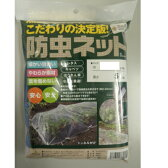 虫対策に最適。無農薬栽培を実現! 防虫ネット 「AJメッシュシート 幅135cm×長さ 5m」