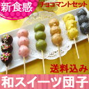 チョコと団子のチョコマント12本セット【送料込み】