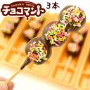 チョコマント3本セット ☆チョコ団子3 その1