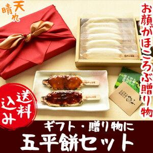 四谷千枚田のお米で作った五平餅セット、送料込み、ギフト・贈り物に