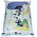 コシヒカリを超えた究極のお米です。22年産 山形県産夢ごこち 白米 5kg