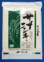 ササニシキのおためし米です。送料込み価格です。【送料無料お試し米】23年産山形県産ササニシキ白米1kg