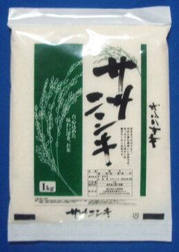【送料無料お試し米】30年産山形県産ササニシキ白米1kg