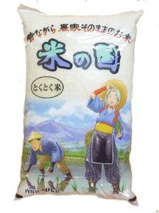 安いのに美味しいと評判です! 【茶碗一杯あたり21.32円のお米です】とくとく米10kg