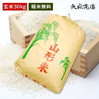 山形県産はえぬき玄米30kg