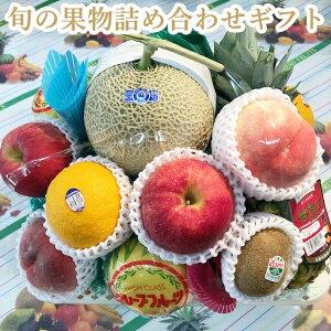 果物詰め合わせギフト 果物カゴ盛り 季節の果物 フルーツバスケット 旬の果物 贈り物 贈答用 ギフト お歳暮 お中元 篭盛り果物 籠盛りフルーツ