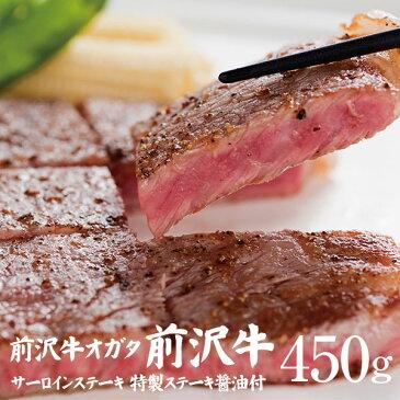 【前沢牛】サーロインステーキ 150g×3枚 計450g(特製ステーキ醤油付き)