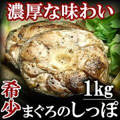 しっぽ/まぐろの尾肉/テール/まぐろのしっぽ(尾) 1kg(4~7個入)