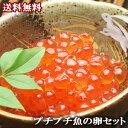 【送料無料】プチプチ魚の卵明太子・ たらこ・ イクラ 3点セット【ギフト】