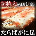 超特大ボイル本タラバガニ(たらばがに足)解凍前1.6kg 解凍後1.4kg/蟹【ギフト】