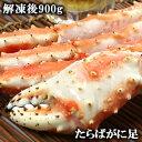 ボイル本タラバガニ(たらばがに足)解凍前約1kg 解凍後900g/蟹【ギフト】