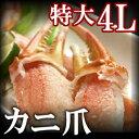特大かに爪(カニ爪)1kg 4L(21?25個入)/蟹【ギフト】